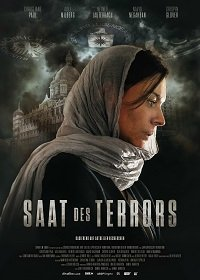 Cемена террора