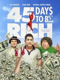 45 дней до богатства