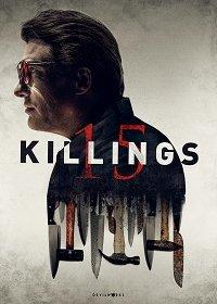 15 убийств