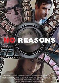 Без причин