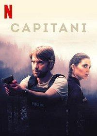 Капитани