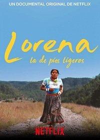 Быстроногая Мария Лорено