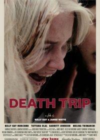 Смертельная поездка