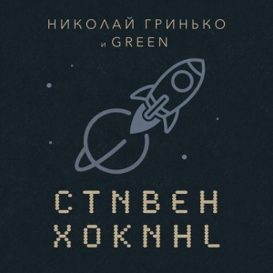 Николай Гринько и группа Green - Стивен Хокинг