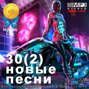VA - 30(2) Новые Песни