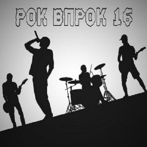 VA - Рок впрок 16