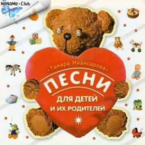 Тамара Миансарова - Песни для детей и их родителей