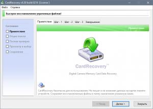 CardRecovery 6.30 Build 0216 RePack (& Portable) by elchupacabra [Ru/En]