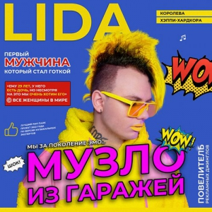 Lida - Музло из гаражей