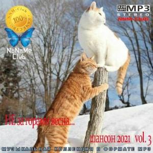 VA - Не за горами весна Vol.3