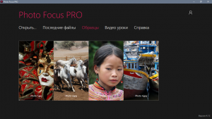 inPixio Photo Focus Pro 4.12.7759 RePack (& Portable) by TryRooM [Ru/En]