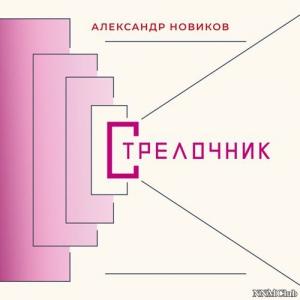 Александр Новиков - Стрелочник