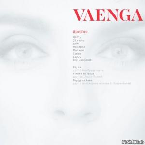 Елена Ваенга - #ре#ля