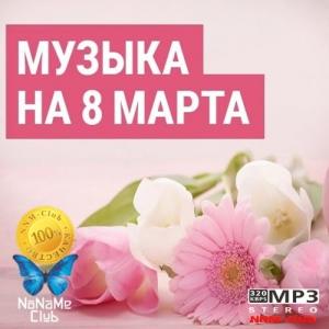 VA - Музыка на 8 марта