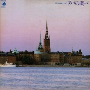 Disco Loveland Orchestra - Koto Around The World. ABBA Investigation