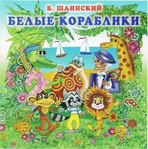 Владимир Шаинский – Белые Кораблики