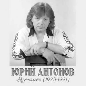 Юрий Антонов - Лучшее