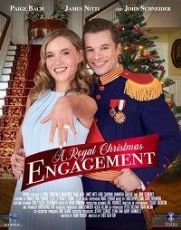 Королевская помолвка на рождество