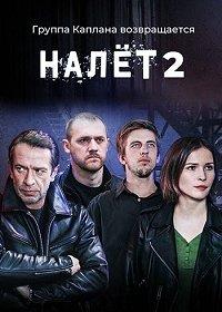 Налет-2