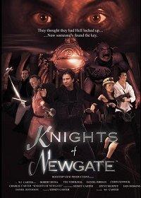 Рыцари Ньюгейта