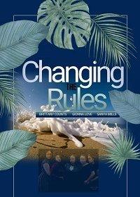Меняя правила 2