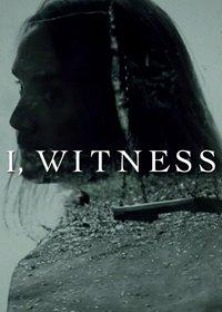 Я, свидетель