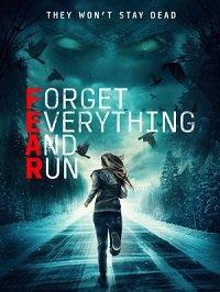 Забудь всё и беги