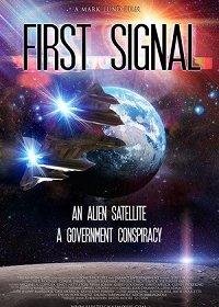 Первый сигнал