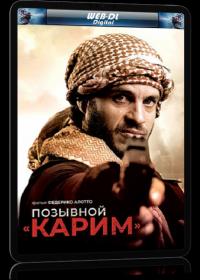 Позывной «Карим»