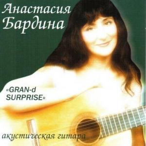 Анастасия Бардина - GRAN-d SURPRISE