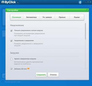 ByClick Downloader Premium 2.3.7 RePack (& Portable) by elchupacabra [Multi/Ru]