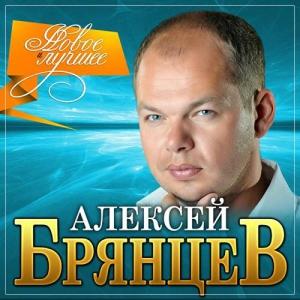 Алексей Брянцев - Новое и лучшее