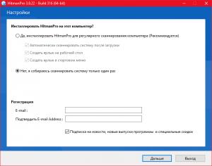 HitmanPro 3.8.23 Build 318 RePack by DoMiNo [Multi/Ru]