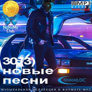 VA - 30(3) Новые Песни