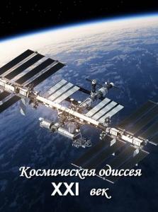 Космическая одиссея. XXI век