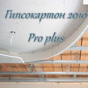Гипсокартон 2010 Pro plus 7.12 [Ru]