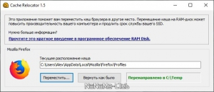 SoftPerfect Cache Relocator 1.5 Portable [Ru/En]