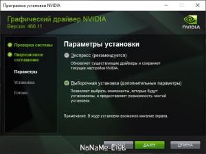 NVIDIA GeForce Desktop Game Ready 466.79 Hotfix + DCH [Multi/Ru]