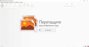 SoftOrbits Photo Background Remover 6.1 Portable by Spirit Summer [Ru/En]