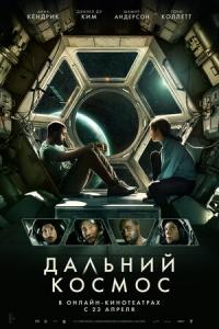 Дальний космос