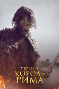 Первый король Рима / Первый царь