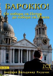 Барокко! От собора св.Петра до собора св.Павла