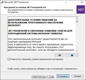 Microsoft .NET Framework 4.8 [En]