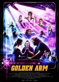 Золотая рука