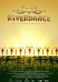 Риверданс: Анимационное Приключение