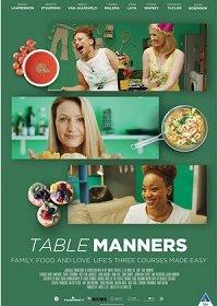 Манеры за столом