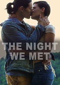 Ночь, когда мы встретились