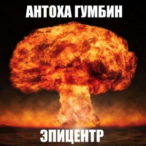 Антоха Гумбин - Эпицентр