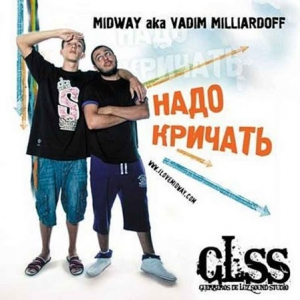 Midway - Надо кричать