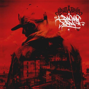 Крип-А-Крип - Красная жара (Deluxe Version)